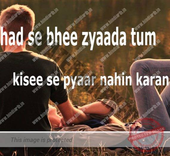 aitbaar nahi karna lyrics अर्थ मतलब और संदेश