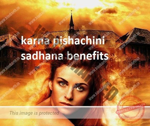 karna pishachini sadhana benefits and disadvantage