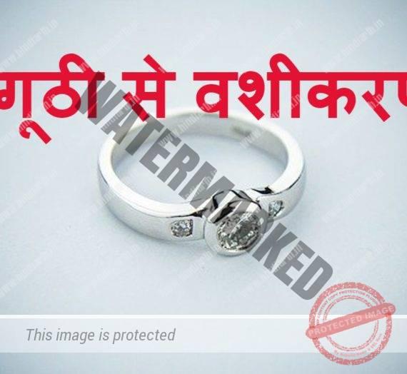 अंगूठी से वशीकरण करने का अचूक उपाय