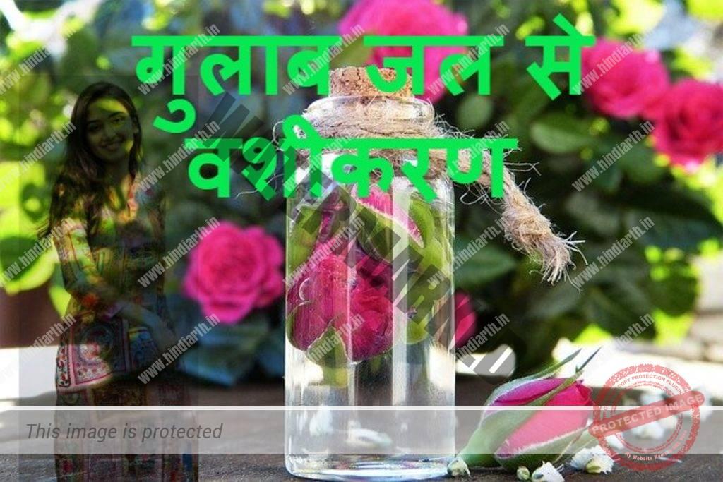 गुलाब के फूल से वशीकरण
