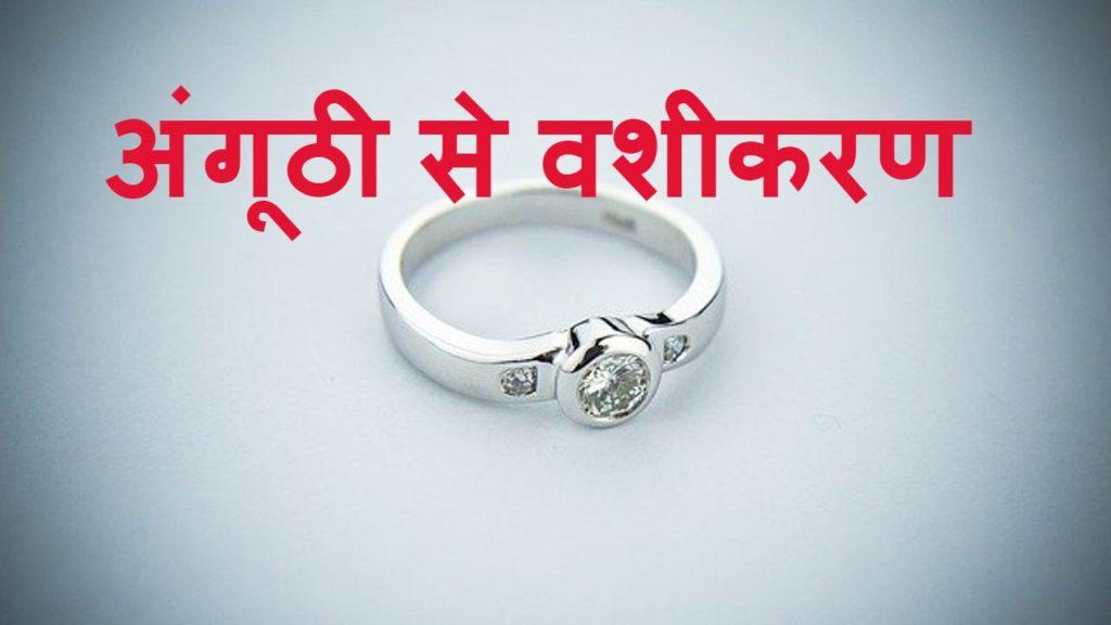 अंगूठी से वशीकरण