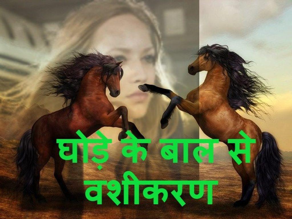 घोड़े के बाल से वशीकरण
